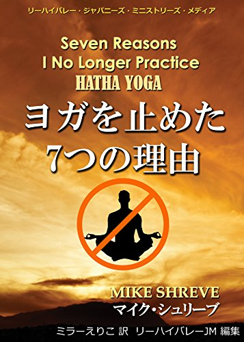 Seven Reasons I No Longer Practice Hatha Yoga (Japanese)